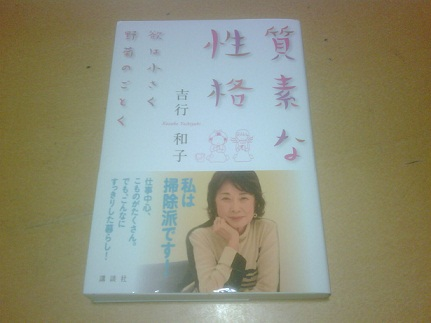 yoshiyukisan.jpg