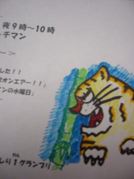 sando_1230-2.JPG
