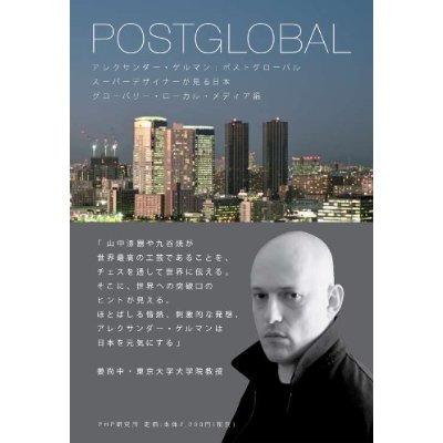 postglobal.jpg