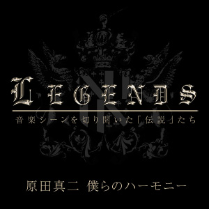 LEGENDS【1週目】原田真二 僕らのハーモニー